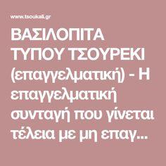 ΒΑΣΙΛΟΠΙΤΑ ΤΥΠΟΥ ΤΣΟΥΡΕΚΙ (επαγγελματική) - Η επαγγελματική συνταγή που γίνεται τέλεια με μη επαγγελματικά υλικά - ΣΥΝΤΑΓΕΣ ΜΑΓΕΙΡΙΚΗΣ - ΕΛΛΗΝΙΚΑ ΦΑΓΗΤΑ - GREEK FOOD AND PASTRY - ΓΛΥΚΑ www.tsoukali.gr ΕΛΛΗΝΙΚΕΣ ΣΥΝΤΑΓΕΣ ΑΡΘΡΑ ΜΑΓΕΙΡΙΚΗΣ