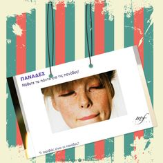 Θέλετε να μάθετε περισσότερα για τις #panades ;! Διαβάστε το #blog μας για μοναδικές #therapeies! #mfdayspa