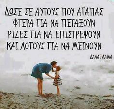 Small Quotes, Greek Quotes, Wise Quotes, Poetry Quotes, Family Quotes, Words Quotes, Quotes To Live By, Inspirational Quotes, Wisdom Sayings