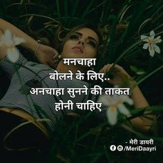 *☺All is Well👍* Mixed Feelings Quotes, Attitude Quotes, Life Quotes, Motivational Picture Quotes, Inspiring Quotes, Strong Quotes, Quotes Positive, Desire Quotes, Hindi Quotes Images
