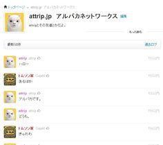 アルパカネットワークス。|ChatPadラウンジ|みんなのチャット  (via http://lounge.chatpad.jp/attrip/attrip )