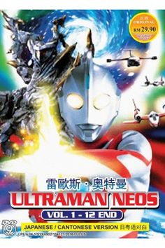 Ultraman Neos Complete Series Vol.1-12End DVD with Cantonese Audio