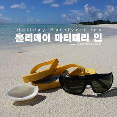 몰디브 자유여행 / 몰디브 배낭여행 / 몰디브 게스트하우스 / 몰디브 로컬섬 - 홀리데이 마티베리 인