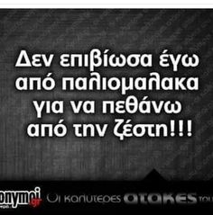 Greek Memes, Greek Quotes, Laughing Quotes, Funny Statuses, Have A Laugh, Just For Laughs, Funny Photos, True Stories, It Hurts