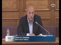 Γ. Γερμενής: Μνημονιακές κυβερνήσεις και τραπεζίτες υποθήκευσαν τις περι...
