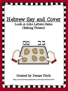 Hebrew Say and Cover is a fun, BINGO-type game with only pairs of Hebrew letters that look very similar. Spinners and game boards are included in this eBook. Whopping deal for all 64 pages!