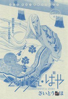 """とりかえ・ばや, さいとうちほ - Art from """"Torikaebaya Monogatari"""" series by manga artist Chiho Saito."""