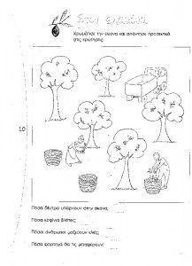 «Η ελιά – το λάδι″ Δραστηριότητες και φύλλα εργασίας Autumn Activities, Education, Words, Olives, School, Onderwijs, Learning, Horse