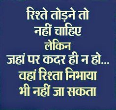 Hindi Motivational Quotes, Inspirational Quotes in Hindi - Brain Hack Quotes Boy Quotes, Funny Quotes, Life Quotes, Swag Quotes, Epic Quotes, Amazing Quotes, Motivational Picture Quotes, Inspirational Quotes In Hindi, Chankya Quotes Hindi