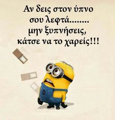 Lol Funny Greek Quotes, Greek Memes, Funny Quotes, We Love Minions, Marvels Agents Of Shield, Haha, Funny Pictures, Jokes, Fandoms