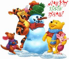 Winnie The Pooh New Year Greeting Happy new year animated glitters ecard of Winnie The Pooh cartoon. E Card of Edward Bear (Winnie-the-Pooh. Happy New Year Animation, Happy New Year Pictures, Happy New Year 2014, Happy New Year Wishes, New Year Greetings, Holiday Pictures, Year 2016, 3d Christmas, Disney Christmas