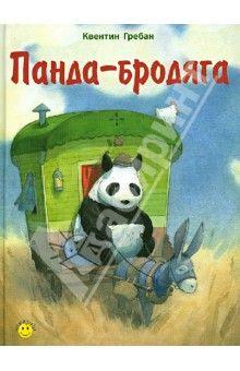 """Книга: Панда-бродяга (Gipsy Panda). Автор: Квентин Гребан. Аннотация, отзывы читателей, иллюстрации. Купить книгу по привлекательной цене среди миллиона книг """"Лабиринта""""   ISBN 978-5-91921-211-9"""