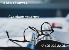 Судебная практика KALITALAWYER +7 499 322 22 96 kalitalawyer.com