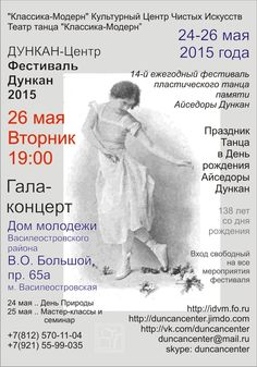 Фестиваль пластического танца памяти Айседоры Дункан Isadora Duncan Dance Festival