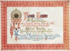 Русский орнамент » Перуница