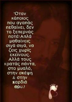 I Miss You, I Love You, Religion Quotes, Unique Quotes, Greek Quotes, True Words, Life Is Good, Prayers, Life Quotes