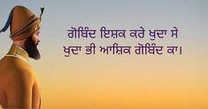 Sikh Quotes, Gurbani Quotes, Punjabi Quotes, Best Quotes, Shri Guru Granth Sahib, Guru Pics, Guru Gobind Singh, Intro Youtube, Religious Pictures