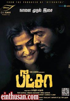 pizza 2012 director by karthik subbaraj Tamil Movies Online, Hd Movies Online, Hd Streaming, Streaming Movies, Film Archive, South Indian Film, Indian Movies, Horror Films, Hd 1080p