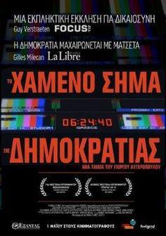 To hameno sima tis dimokratias(2014) Ελληνικό