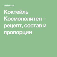 Коктейль Космополитен – рецепт, состав и пропорции