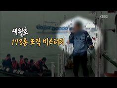 [추적60분] 세월호 173톤 조작 미스터리 (2014.5.24)