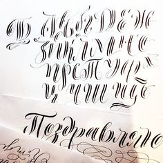 @m.marjina #каллиграфия #calligraphy #кириллица Инстаграм фото | Stapico (Webstagram)