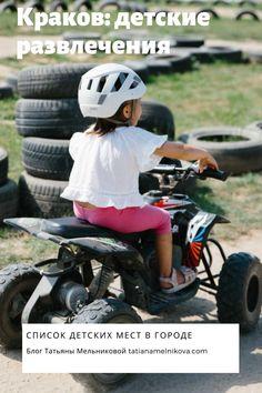 Куда сходить с ребенком в Кракове. detskie-ploschadki-v-krakove-polsha-kuda-shodit-s-rebenkom-v-krakove-mesta-dlja-razvlechenij-blog-tatjany-melnikovoj Bicycle, Blog, Bike, Bicycle Kick, Bicycles, Blogging
