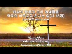 [이사야] 세상의 왕들과 모든 권세들을 택하여 이루고자 하시는 일 (사 45장) by 뉴저지 Jesus Lover