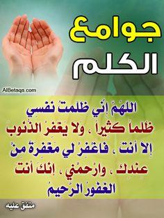 جوامع الكلم Hadith, Islam Quran, Allah, Prayers, Let It Be, Google, Quotes, Deen, Friday