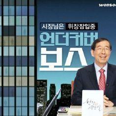 언더커버보스 iN 서울 #wonsoon #seoul #mayor #boss #citizen #leadership #undercover #leader