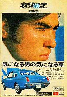 Toyota Carina // See more from digital hoarder Monsieur EZ~Beat! @ https://www.pinterest.com/MonsieurEZBeat/©