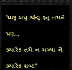 . Superb Quotes, Love Quotes, Inspirational Quotes, My Better Half, Morning Greetings Quotes, Gujarati Quotes, Rotary, Poet, Qoutes
