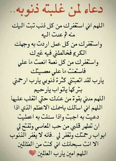 Ameen y rab 💕 Arabic Words, Arabic Quotes, Islamic Quotes, Hadith, Allah, Coran Islam, Noble Quran, Islam Religion, Thing 1