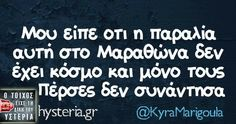 Funny Greek Quotes, Funny Picture Quotes, Funny Quotes, Funny Stories, Stupid Funny Memes, Just Kidding, Laugh Out Loud, Sarcasm, Jokes