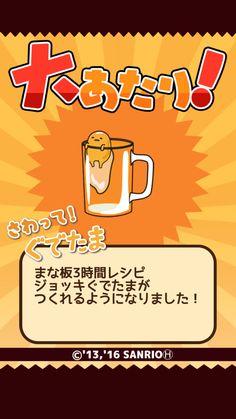 まな板3時間レシピ ジョッキぐでたまが つくれるようになりました! https://gudetama-gl3.gl-inc.jp/