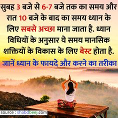पढ़ें मैडिटेशन के बारे में पूरी जानकारी Meditation in hindi Meditation kaise kare in Hindi Meditation In Hindi, Yoga Meditation, Natural Remedies For Migraines, Natural Cough Remedies, Meditation For Beginners, Meditation Techniques, Natural Health Tips, Daily Health Tips, Banner Template