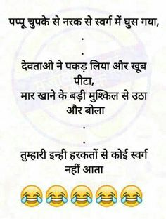 New Funny Jokes, Funny Jokes In Hindi, Funny School Jokes, School Humor, Hindi Quotes, Best Quotes, Funny Quotes, Punjabi Jokes, Let's Have Fun
