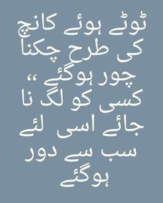 Love Quotes Poetry, Love Poetry Urdu, My Poetry, Deep Words, True Words, Urdu Quotes, Me Quotes, Beautiful Poetry, My Diary