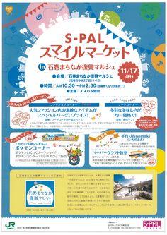 S-PALスマイルマーケット広告チラシ Flyer And Poster Design, Flyer Design, Layout Design, Web Design, Graphic Design, Leaflet Design, Job Fair, Japanese Poster, Commercial Design