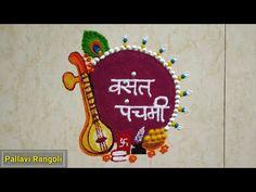Rangoli Designs Simple Diwali, Festival Rangoli, Special Rangoli, Simple Designs, Christmas Ornaments, Holiday Decor, Youtube, Simple Drawings, Christmas Jewelry
