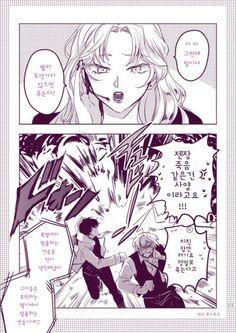 (베르무트•스카치•버본)죽는다? : 네이버 블로그 Manga Detective Conan, Short Comics, Magic Kaito, Fan Art, Cartoon, Memes, Character, Twitter, Art