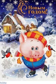 Новый год Christmas And New Year, Winter Christmas, Christmas Time, Christmas Cards, Merry Christmas, Christmas Ornaments, Holiday, Pig Illustration, Year Of The Pig
