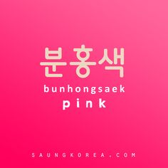 Korean word for pink is 분홍색 ^^