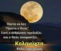 Greek Beauty, God Pictures, True Words, Pictures Of God, Shut Up Quotes, Quote, True Sayings
