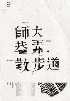 Mandarine fonts are designed to symbolize the image of roads and lanes, which is great use of typography. 來自台灣的設計師 廖韡 的作品,字體設計上,中英混用地恰到好處,並結合地圖的巷弄感,是個很值得參考的設計作品!!