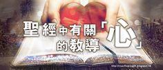 . 2010 - 2012 恩膏引擎全力開動!!: 聖經中有關「心」的教導