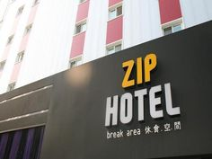 Seoul ZIP Hotel South Korea, Asia Stop at ZIP Hotel to discover the wonders of Seoul. Offering a variety of facilities and services, the hotel provides all you need for a good night's sleep. Free Wi-Fi in all rooms, convenience store, daily housekeeping, fax machine, printer are just some of the facilities on offer. Comfortable guestrooms ensure a good night's sleep with some rooms featuring facilities such as television LCD/plasma screen, internet access – wireless, internet ...