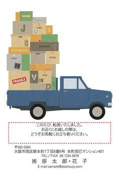 引越し報告ハガキ。沢山の段ボールを積んだレトロなトラック。荷物に書かれているアルファベットを上から読んでいくと…?