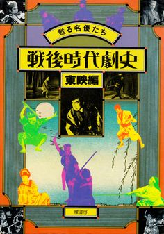 Japanese Book Cover: History of Japanese Postwar-era Theater....