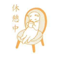 "いらすとれーしょん so sweet - Japanese Cat stamp - Cat Sitting on Sofa ""Relaxing"" - Pottering Cat"